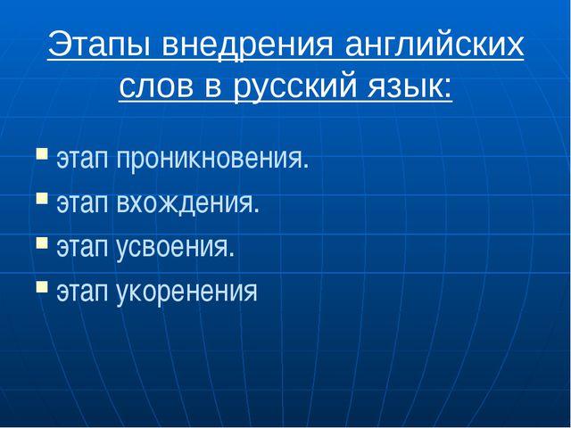Этапы внедрения английских слов в русский язык: этап проникновения. этап вхож...