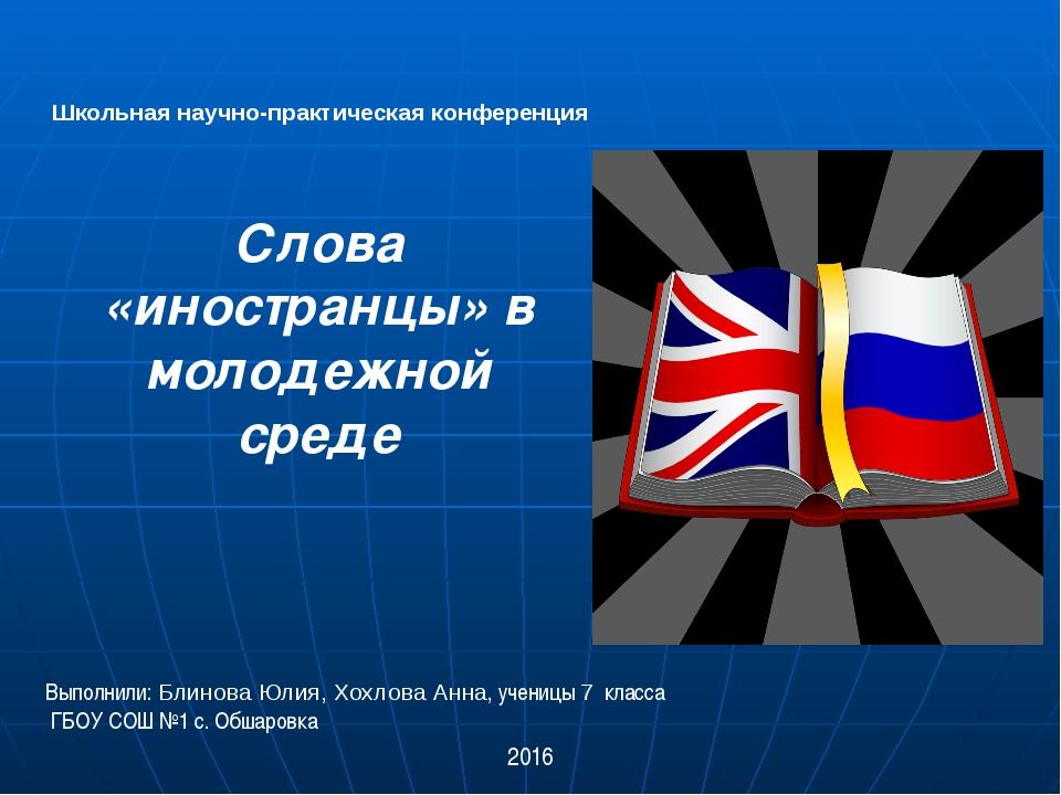 Школьная научно-практическая конференция Слова «иностранцы» в молодежной сред...