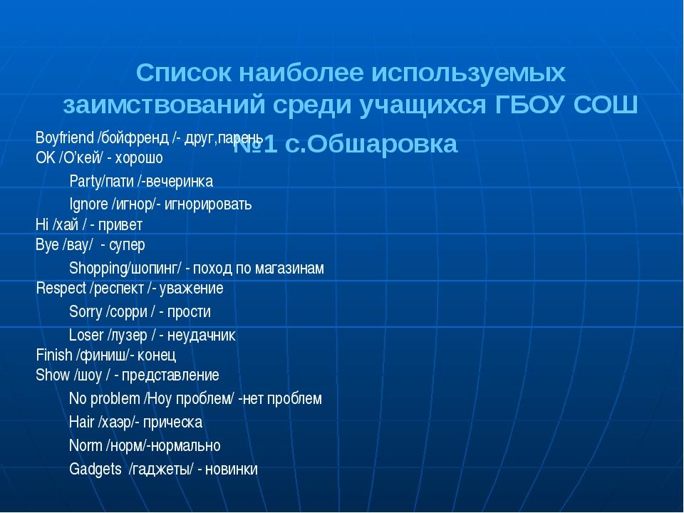 Список наиболее используемых заимствований среди учащихся ГБОУ СОШ №1 с.Обшар...