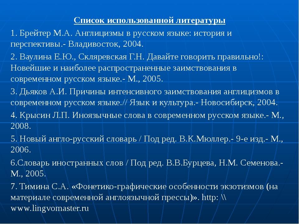Список использованной литературы 1. Брейтер М.А. Англицизмы в русском языке:...