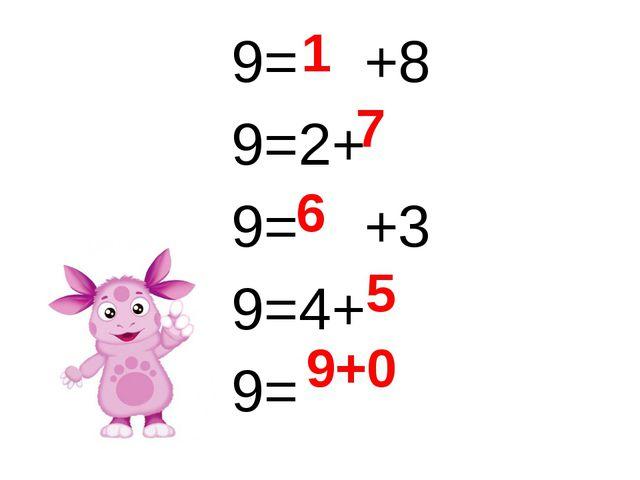 9= +8 9=2+ 9= +3 9=4+ 9= 1 7 6 5 9+0