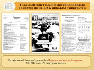 Республикалық ғылыми-әдістемелік «Информатика негіздері» журналы, №6, 2013 жы