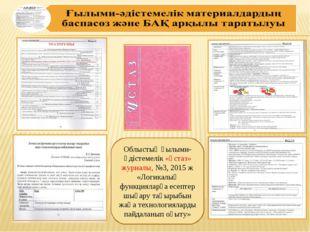 Облыстық ғылыми-әдістемелік «Ұстаз» журналы, №3, 2015 ж «Логикалық функциялар