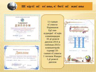 11-сынып оқушысы Нариманов Ерұлан-аудандық пәндік олимпиададан III дәрежелі д