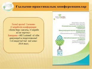 Халықаралық ғылыми-тәжірибелік конференция: «Білім беру саясаты, тәжірибе жән
