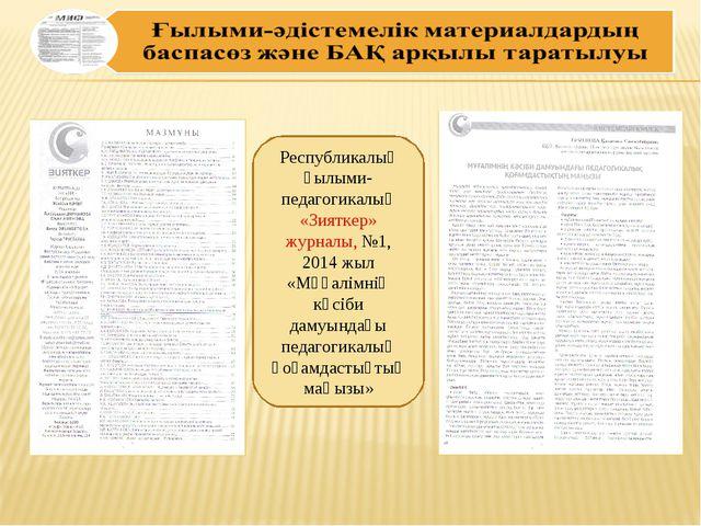 Республикалық ғылыми-педагогикалық «Зияткер» журналы, №1, 2014 жыл «Мұғалімні...