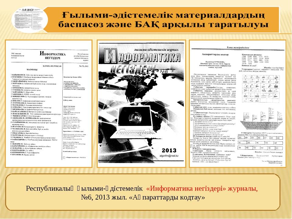 Республикалық ғылыми-әдістемелік «Информатика негіздері» журналы, №6, 2013 жы...