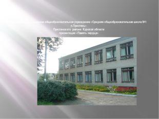 Муниципальное казенное общеобразовательное учреждение «Средняя общеобразовате