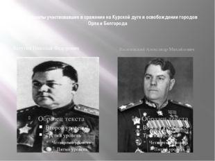 Маршалы участвовавшие в сражении на Курской дуге и освобождении городов Орл