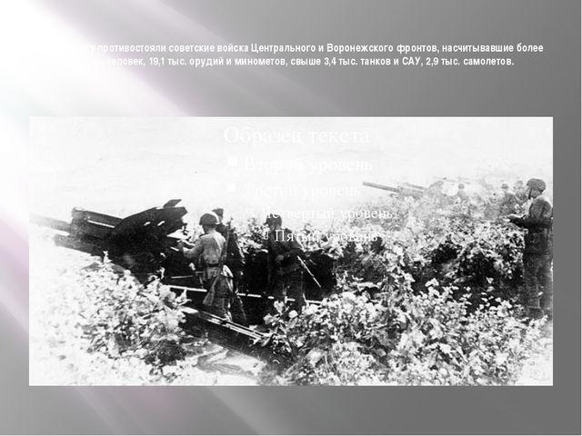 Противнику противостояли советские войска Центрального и Воронежского фронто...