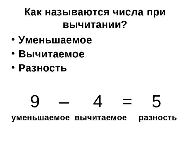 Как называются числа при вычитании? Уменьшаемое Вычитаемое Разность 9 – 4 = 5...