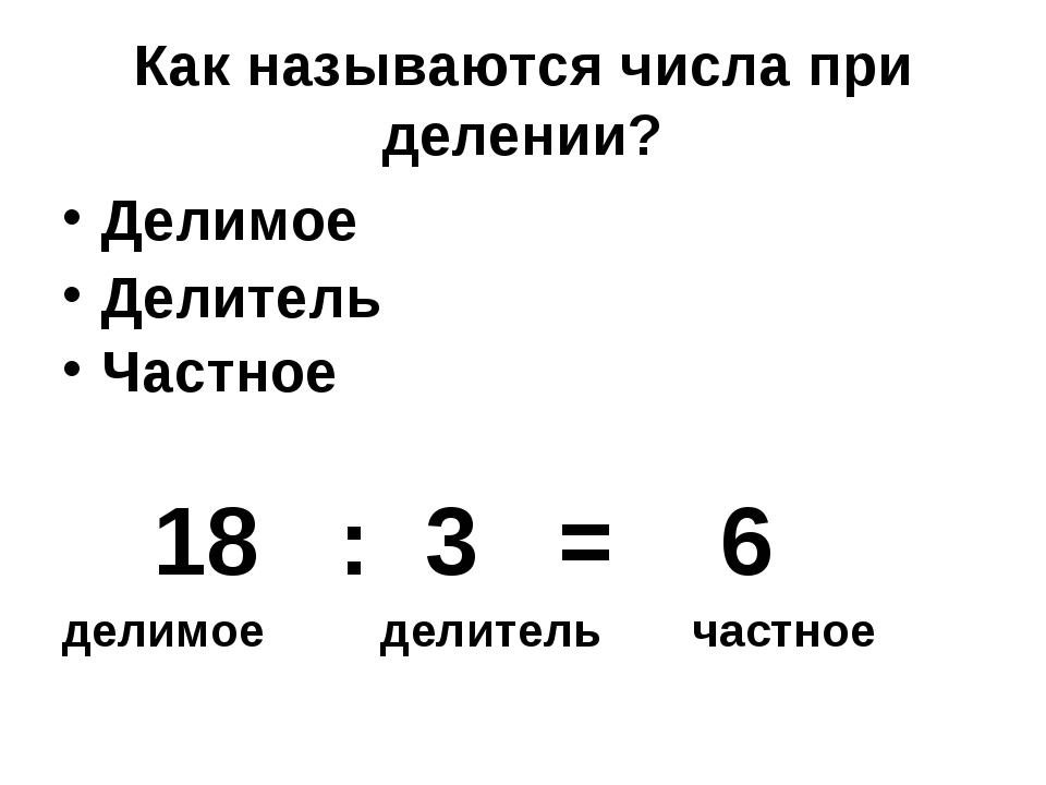 Как называются числа при делении? Делимое Делитель Частное 18 : 3 = 6 делимое...