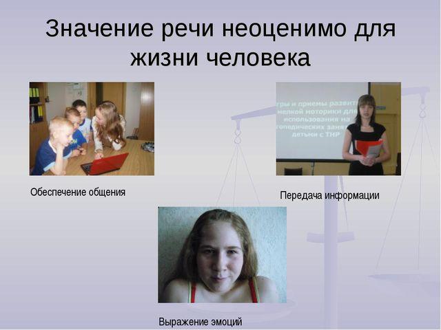 Значение речи неоценимо для жизни человека Обеспечение общения Передача инфор...