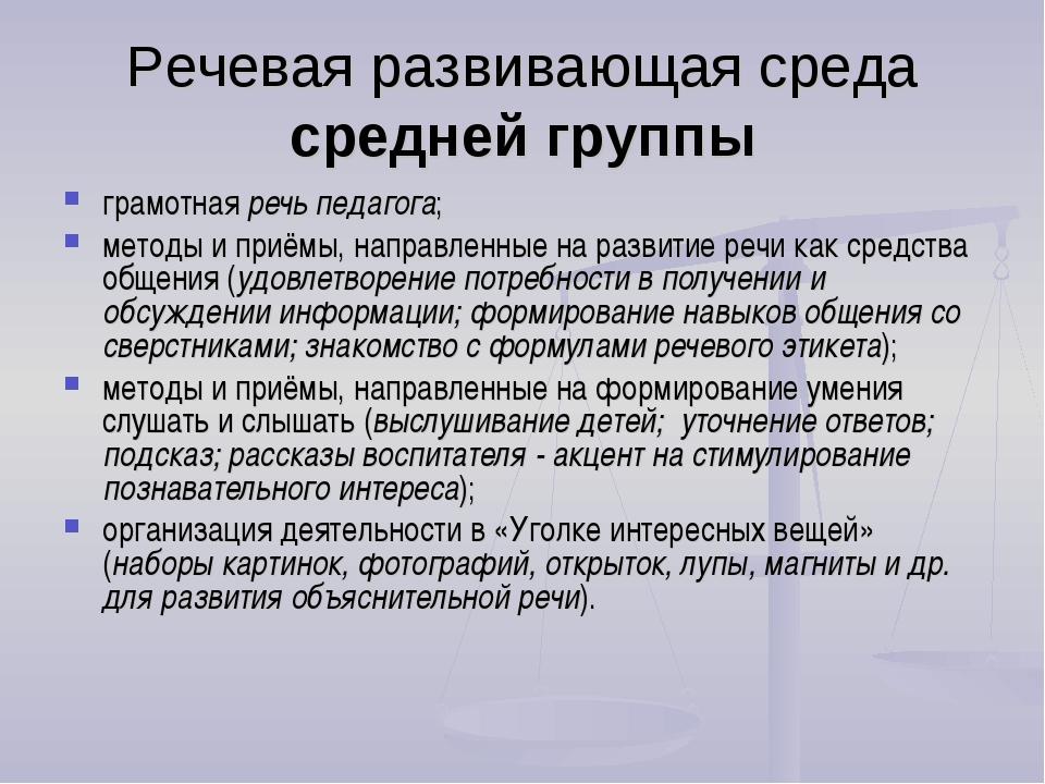 Речевая развивающая среда средней группы грамотная речь педагога; методы и пр...