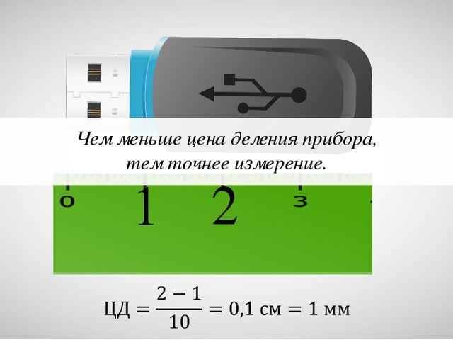 1 2 Чем меньше цена деления прибора, тем точнее измерение.