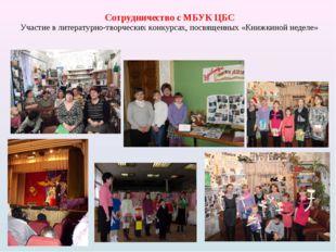 Сотрудничество с МБУК ЦБС Участие в литературно-творческих конкурсах, посвяще