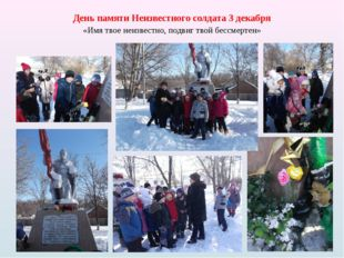 День памяти Неизвестного солдата 3 декабря «Имя твое неизвестно, подвиг твой