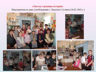 «Листая страницы истории» Мероприятия ко дню освобождения г. Красного Сулина