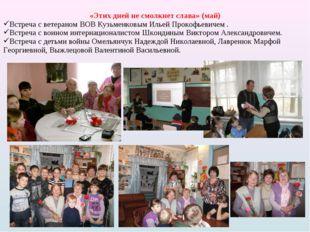 «Этих дней не смолкнет слава» (май) Встреча с ветераном ВОВ Кузьменковым Илье