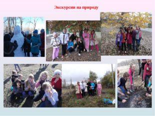 Экскурсии на природу