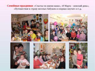 Семейные праздники: «Счастье по имени мама», «8 Марта – женский день», «Пут