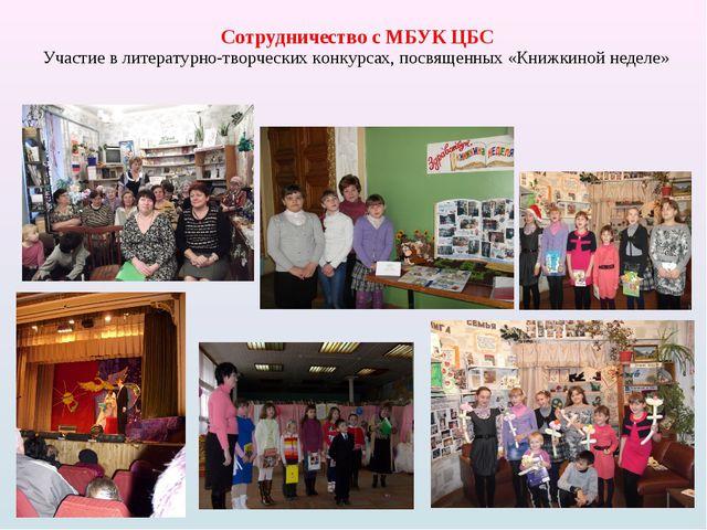 Сотрудничество с МБУК ЦБС Участие в литературно-творческих конкурсах, посвяще...
