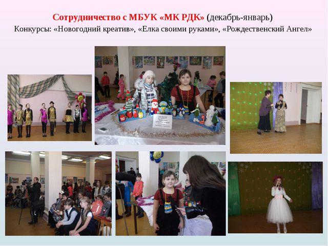Сотрудничество с МБУК «МК РДК» (декабрь-январь) Конкурсы: «Новогодний креатив...