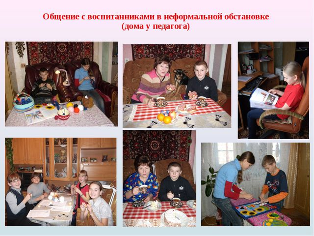 Общение с воспитанниками в неформальной обстановке (дома у педагога)