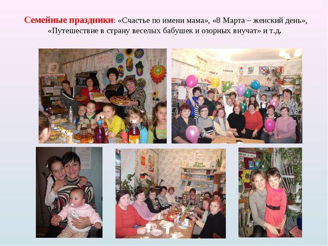 Семейные праздники: «Счастье по имени мама», «8 Марта – женский день», «Пут...
