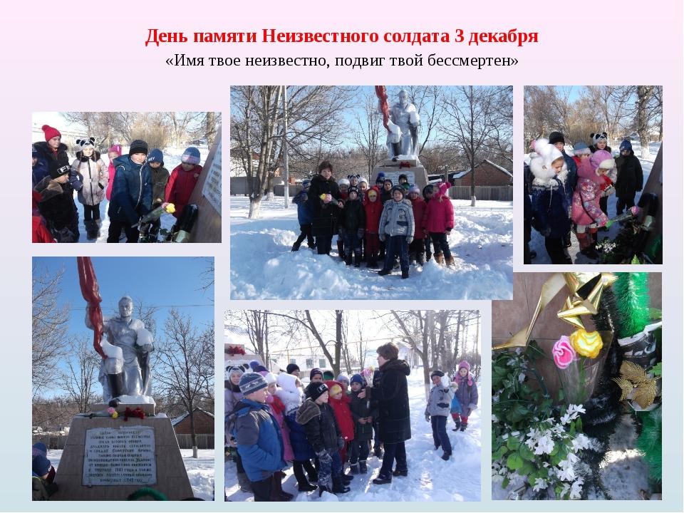 День памяти Неизвестного солдата 3 декабря «Имя твое неизвестно, подвиг твой...