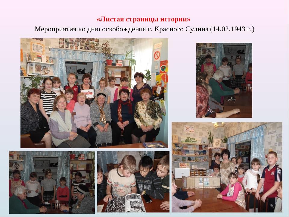 «Листая страницы истории» Мероприятия ко дню освобождения г. Красного Сулина...