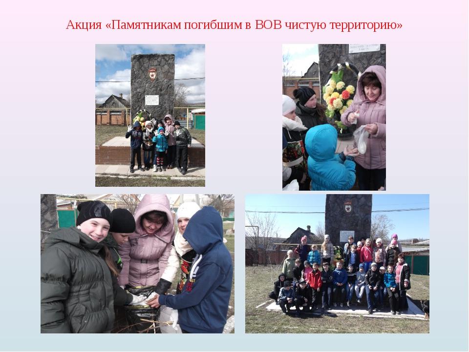 Акция «Памятникам погибшим в ВОВ чистую территорию»