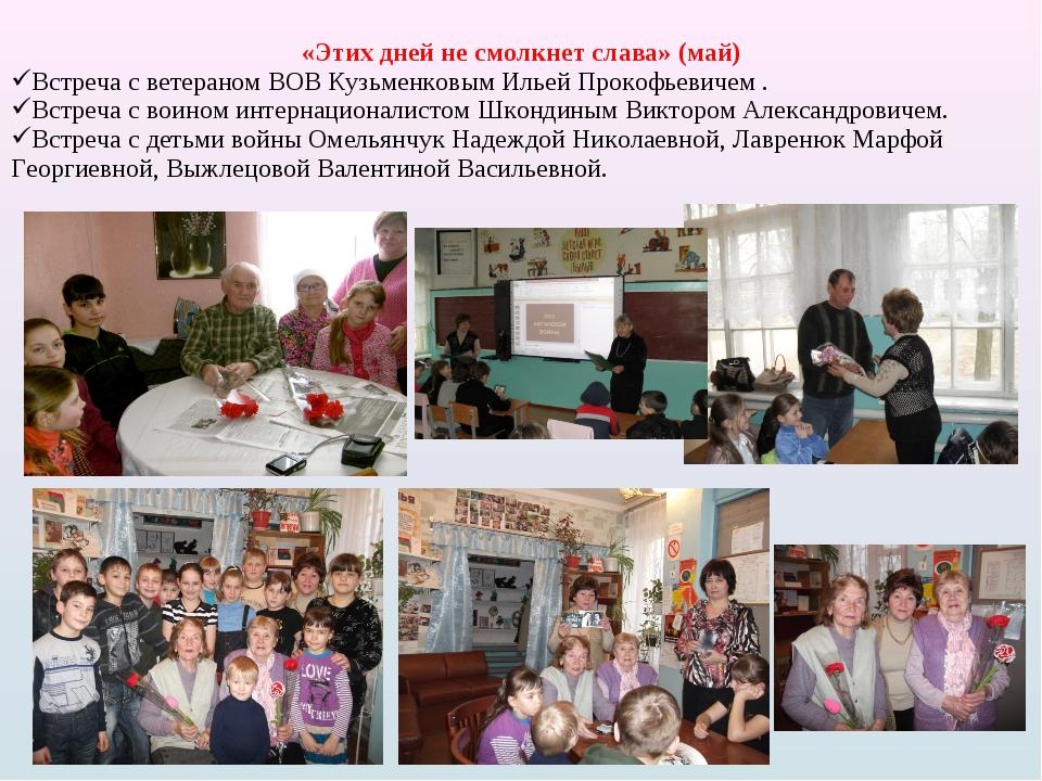 «Этих дней не смолкнет слава» (май) Встреча с ветераном ВОВ Кузьменковым Илье...