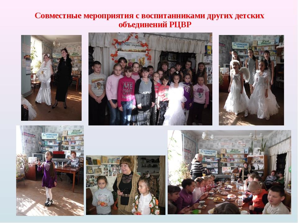 Совместные мероприятия с воспитанниками других детских объединений РЦВР