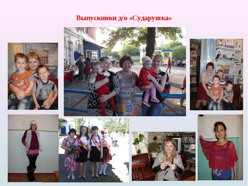 Выпускники д/о «Сударушка»