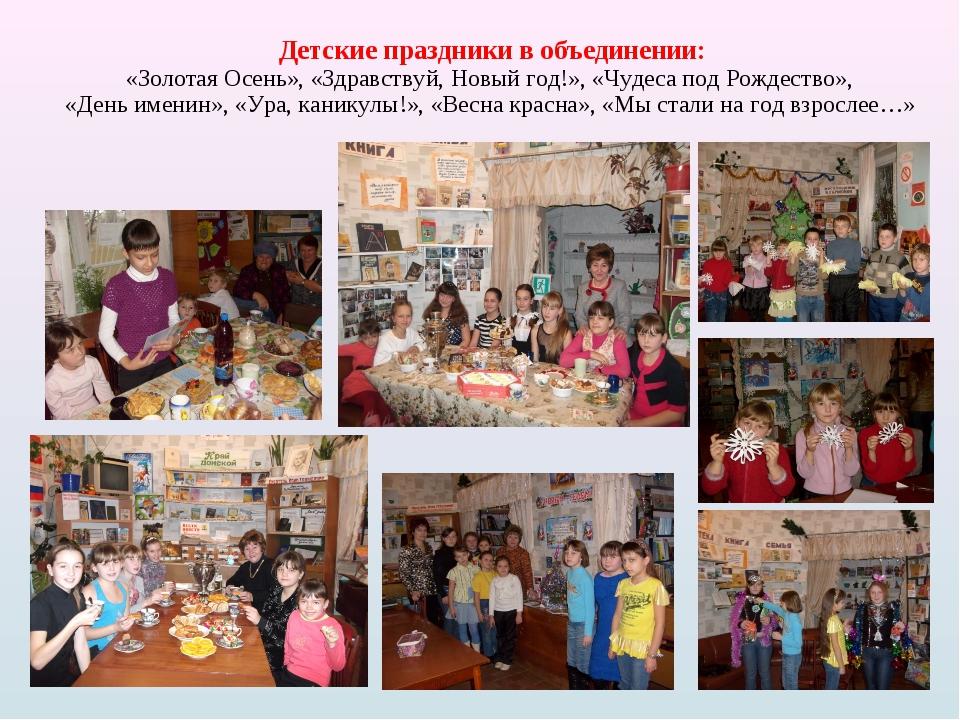 Детские праздники в объединении: «Золотая Осень», «Здравствуй, Новый год!», «...