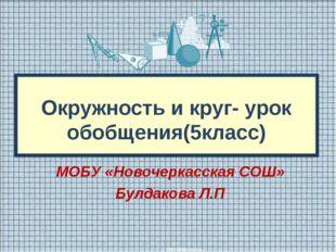 Окружность и круг- урок обобщения(5класс) МОБУ «Новочеркасская СОШ» Булдакова