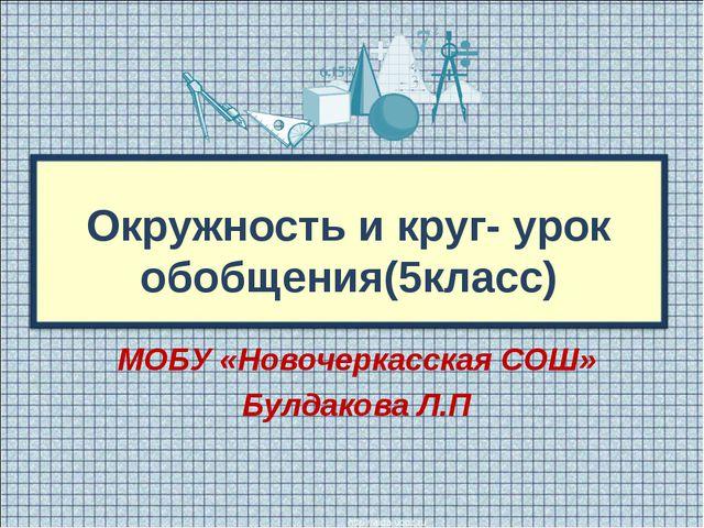 Окружность и круг- урок обобщения(5класс) МОБУ «Новочеркасская СОШ» Булдакова...