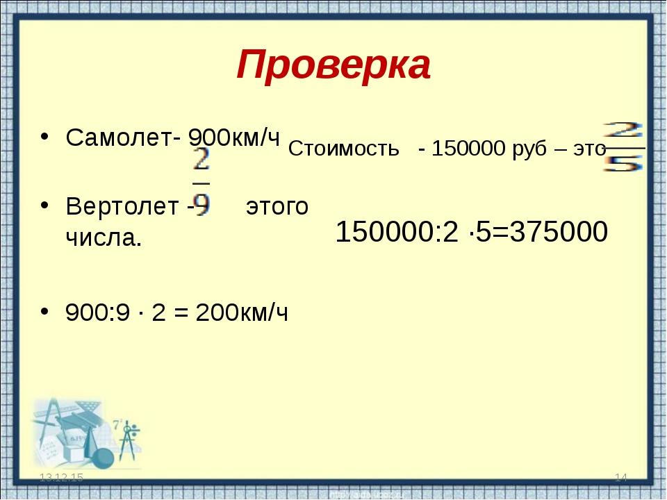 Проверка Самолет- 900км/ч Вертолет - этого числа. 900:9 · 2 = 200км/ч * * Сто...