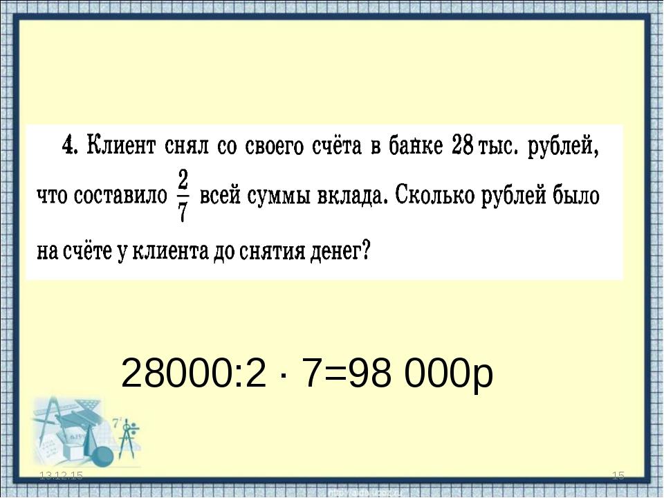 * * 28000:2 · 7=98 000р