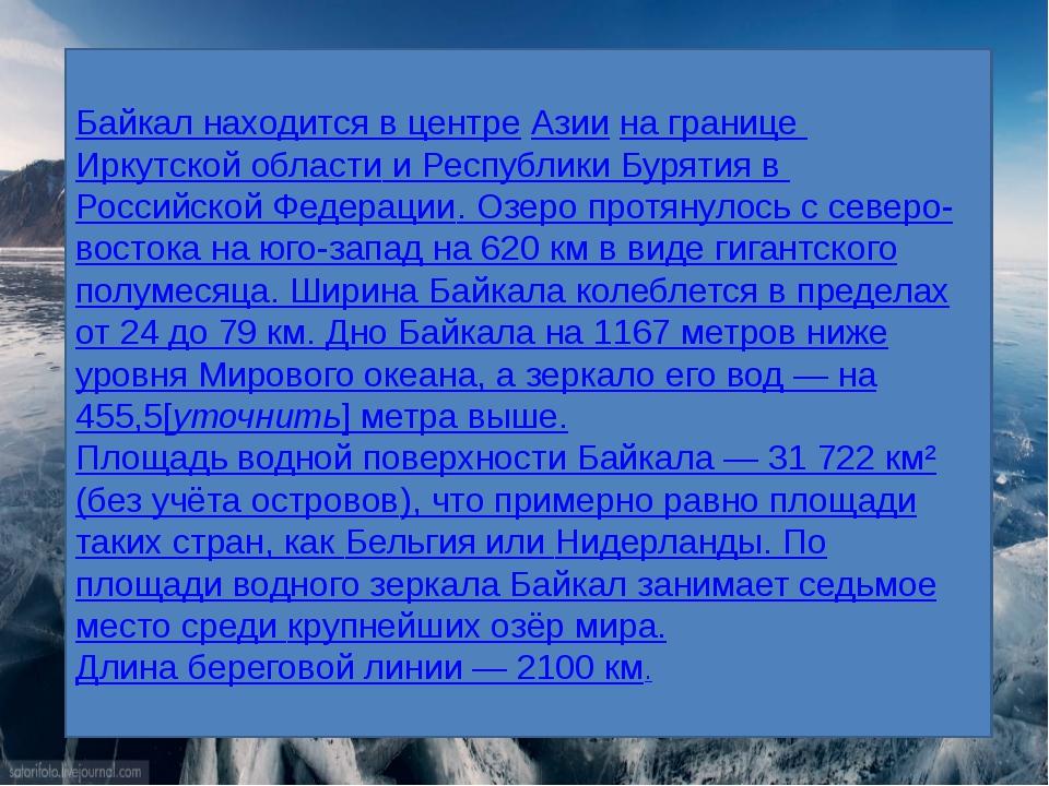 Байкал находится в центреАзиина границеИркутской областииРеспублики Буря...