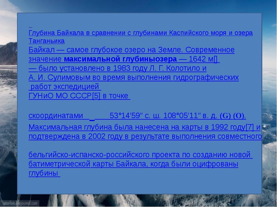 Глубина Байкала в сравнении с глубинамиКаспийского моряи озераТанганьика Б...