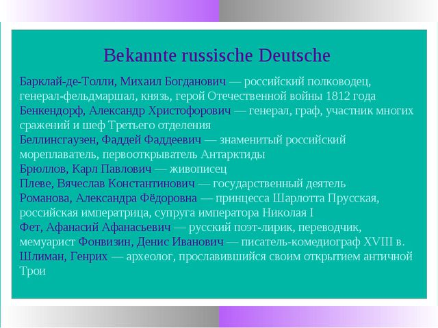 Bekannte russische Deutsche Барклай-де-Толли, Михаил Богданович — российский...