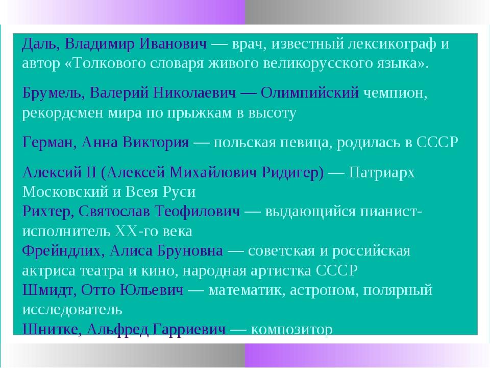 Даль, Владимир Иванович— врач, известный лексикограф и автор «Толкового слов...