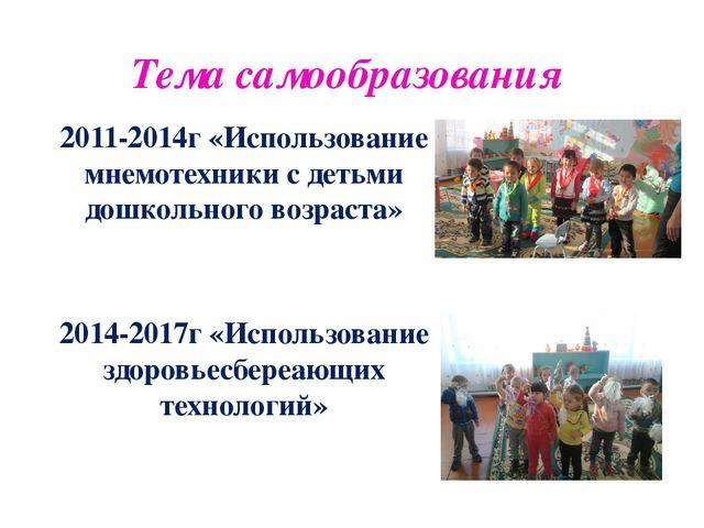 Тема самообразования 2011-2014г «Использование мнемотехники с детьми дошкольн...