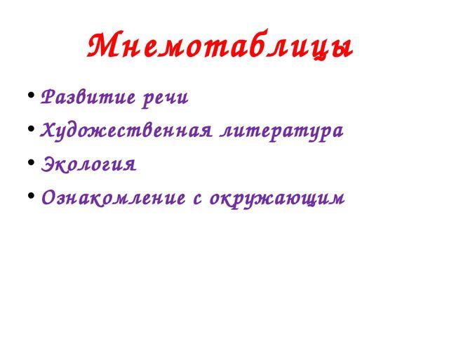Мнемотаблицы Развитие речи Художественная литература Экология Ознакомление с...