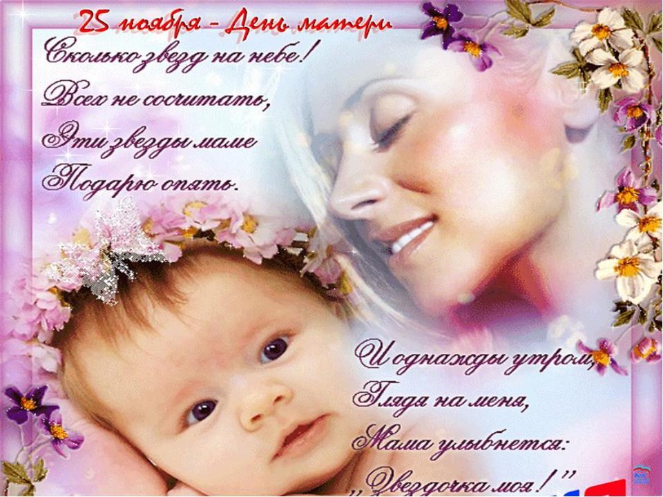 Поздравление день матери дочери