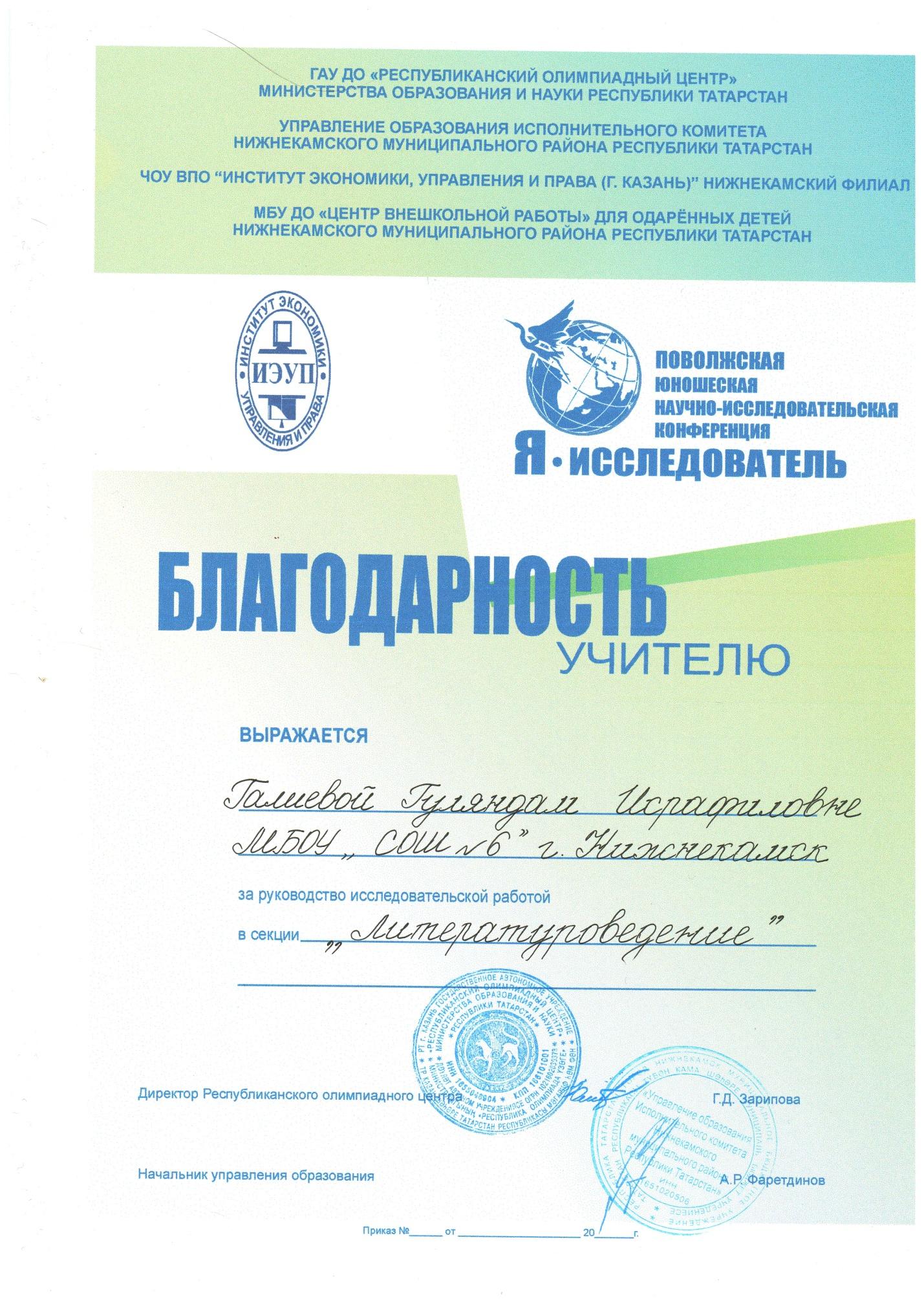 I:\дипломы\Благодарность учителю Галиева Г.И. Поволжская конференция 2015.jpg