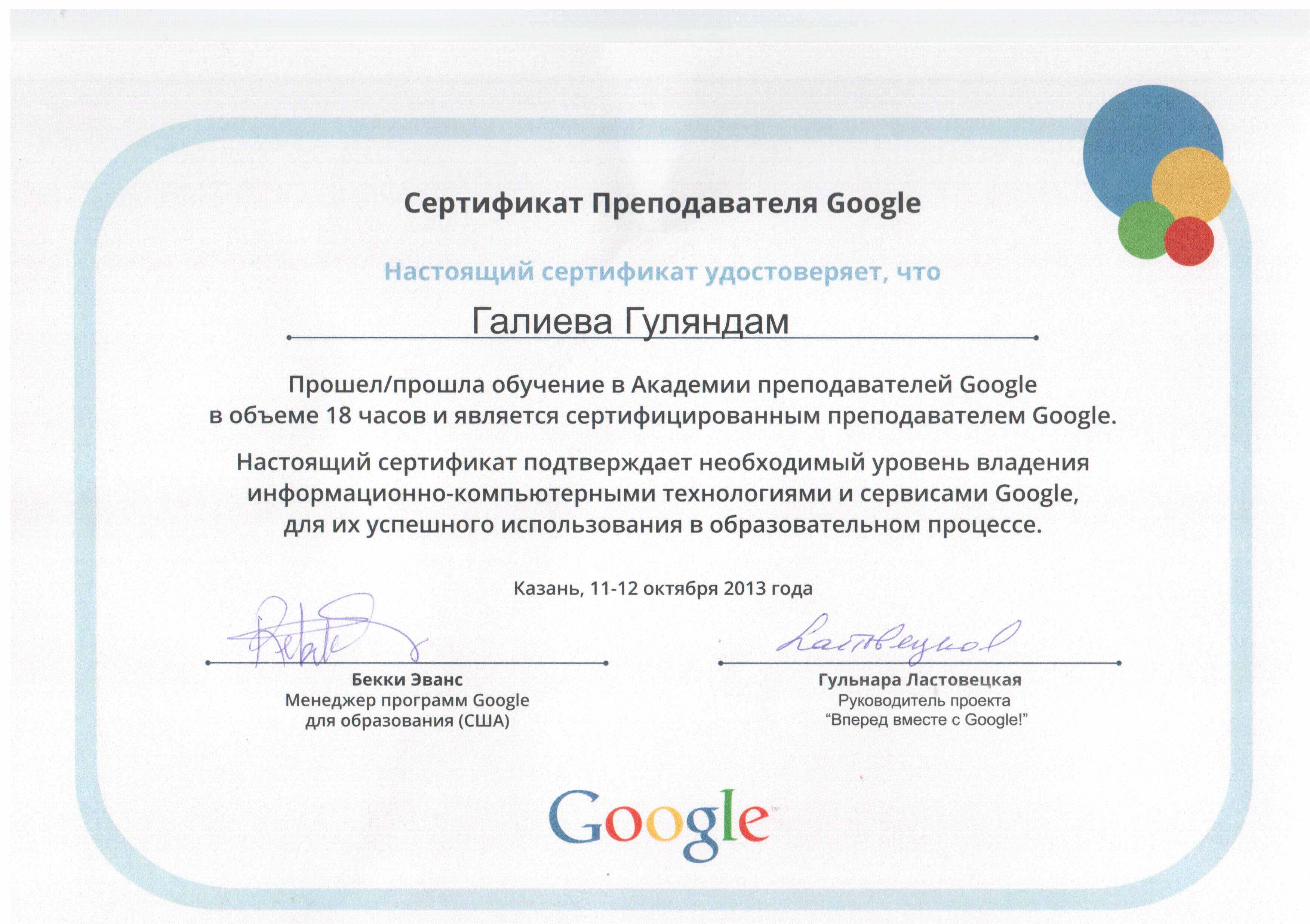 C:\Users\Компьютер\AppData\Local\Microsoft\Windows\Temporary Internet Files\Content.Word\сертификат гугл.jpg