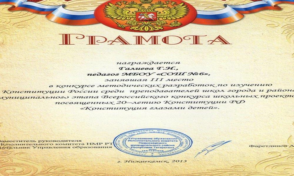 https://edu.tatar.ru/upload/diploma/345363.jpg